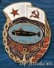 Подводная лодка 1974-1984