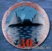Первая атомная подводная лодка СССР. 25 лет