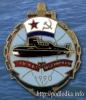15 лет соединению подводных лодок 1990