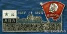 АПЛ Челябинский комсомолец 1967-1972