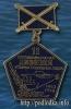 11 противоавианосная дивизия атомных подводных лодок 35 лет 1963-1998гг