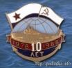 Подлодка 1978-1988гг.