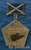 11 дивизия атомных подводных лодок 35 лет
