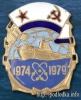 Атомная подводная лодка 1974-1979