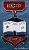 Значки, медали, нагрудные знаки подводного флота