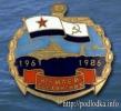 Юбилей соединения 1961-1986