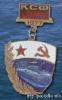 Значок АПЛ КСФ 1977г.