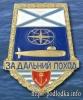 За дальний поход на субмарине
