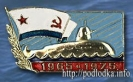 Дивизия подводных лодок 1965-1975