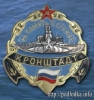 На память о службе Кронштадт