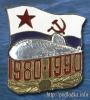 АПЛ 1980-1990 гг.