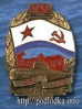 Подводная лодка 196--1975 гг СССР
