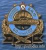 Передовое соединение ВМФ 60-летия СССР