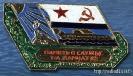 Значок Память о службе на Камчатке