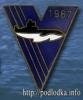 Подводная лодка Акула 1987 год