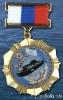 Значок 24 ДПЛ СФ 1985-2000гг