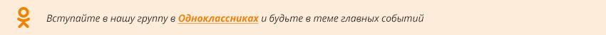 Читайте нас в Одноклассниках