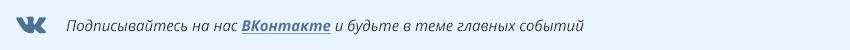 Читайте нас в vkontakte