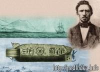 Подводная лодка В. Бауэра