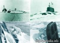 Арктические походы моряков-подводников