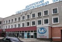 Главное здание Амурского судостроительного завода