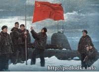 Поднятие советскими подводниками флага СССР в Арктике